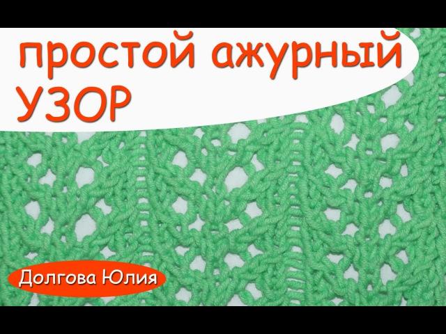 Схема вязания спицами ажурного узора для начинающих knitting scheme