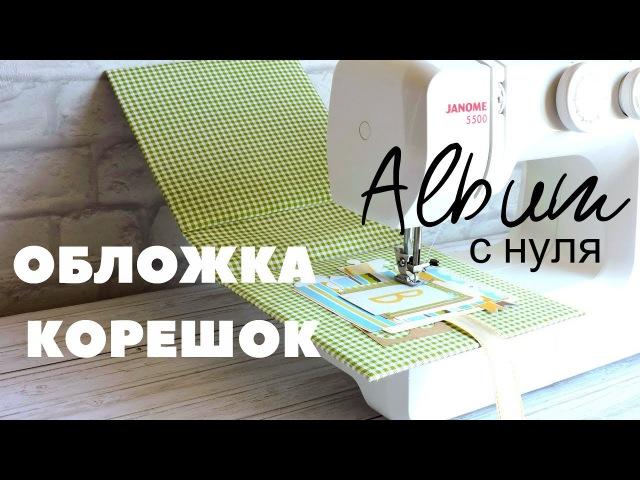Скрапбукинг АЛЬБОМ с Нуля ОБЛОЖКА КОРЕШОК
