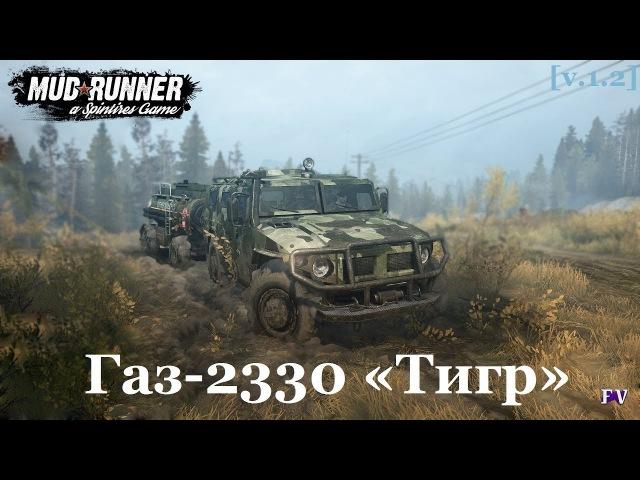 Spintires Mudrunner: Газ-2330 «Тигр» [v.1.2]