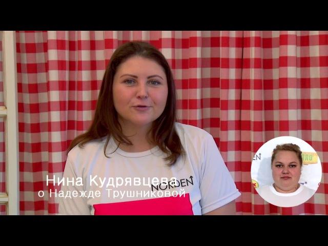 Частушка Нины Кудряцевой о Надежде Трушниковой