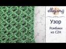 ♥ Узор крючком Ромбики из С2Н • Рельефный двусторонний узор • Crochet crossed trebles