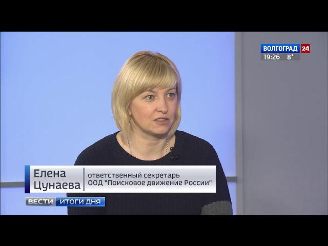 Елена Цунаева в эфире программы «Вести. Итоги дня» ГТРК «Волгоград»