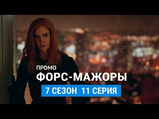 Форс-мажоры 7 сезон 11 серия Русское промо