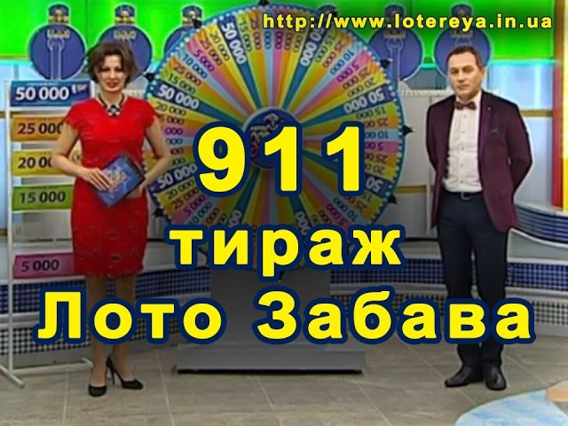 💰 911 тираж «Лото Забава» ⛄️ 22 января 2017 г