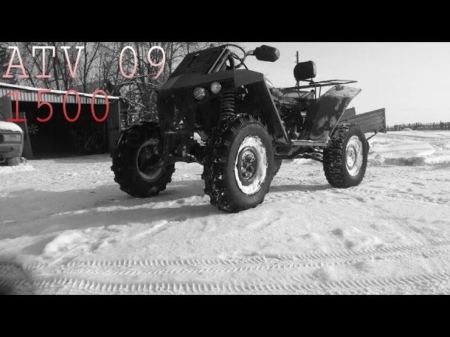квадроцикл из ваз 2109,ATV 09 1500,уральский самопалыч часть 2 , как это работает