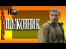 БОЕВИК 2017 ПОЛКОВНИК РУССКИЕ НОВИНКИ ФИЛЬМЫ