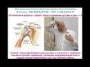 Остеопатия и артрозы убрать боль в плечевом суставе и шее позвоночнике ч1