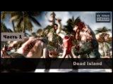 Dead Island (Часть 1)