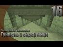Minecraft :: Строительное выживание :: Часть 16 :: Туннель в ендер мире