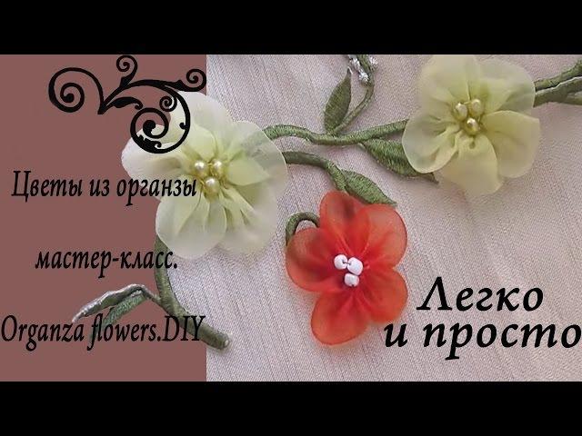 Цветы из ткани легко мастер-класс.Organza flowers.DIY [StoryDesignDecor]