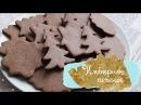 Рецепт Имбирного Печенья | Masherisha