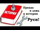 📛🅾️ Правда и ложь в истории Руси 📛