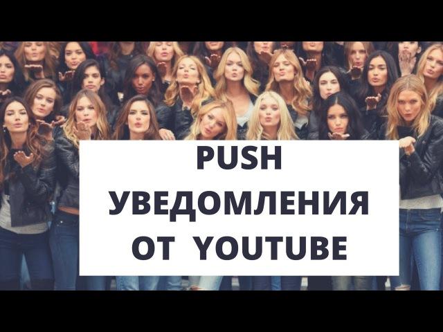 Push уведомления от YouTube