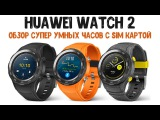 HUAWEI WATCH 2 Обзор умнейших часов с sim-картой