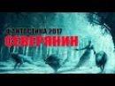 Фантастика онлайн 2017«SEVERJANIN» (Фантастика, Ужасы,Приключения) фильмы HD