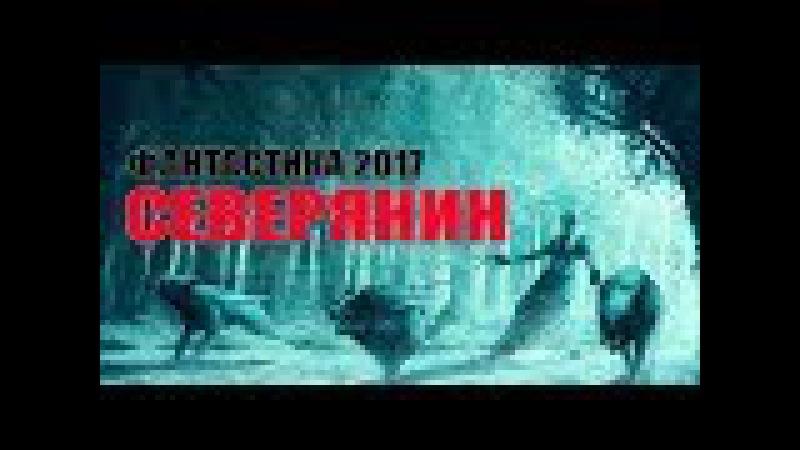 Фантастика онлайн 2017 SEVERJANIN Фантастика Ужасы Приключения фильмы HD