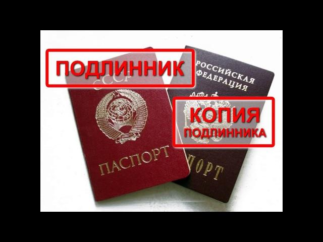 Обмен фальшивого паспорта РФ на настоящий СССР