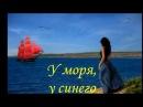 Где ты где ты где ты Друг любимый мой Буду до рассвета Я встречи ждать с тобой