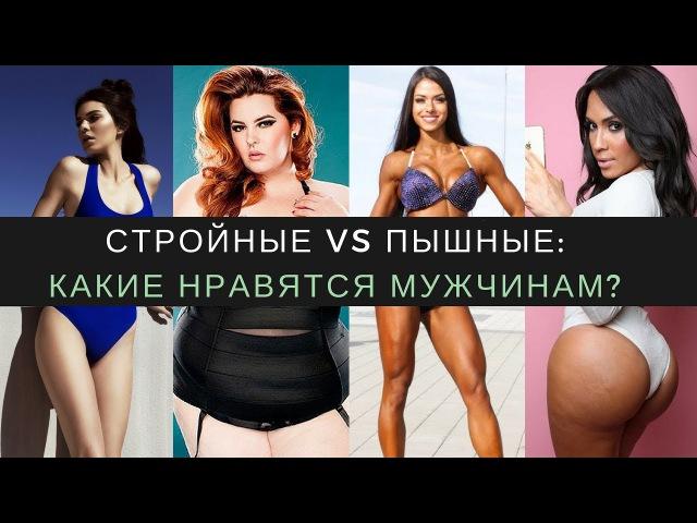 Стройные vs пышные: какие женщины нравятся мужчинам? Комплексы из-за веса. Психология похудения