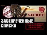 ✔★ Засекреченные списки -Новые свидетельства об НЛО - Битва за Землю! - 24.06.2017 - HD