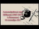 Камышин. 110 лет парку им. комсомольцев-добровольцев
