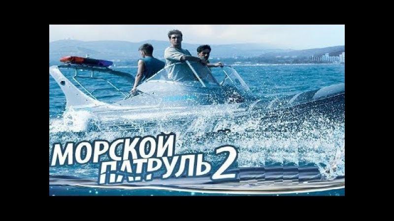 Морской патруль, 2 сезон, 12 серия, русский сериал