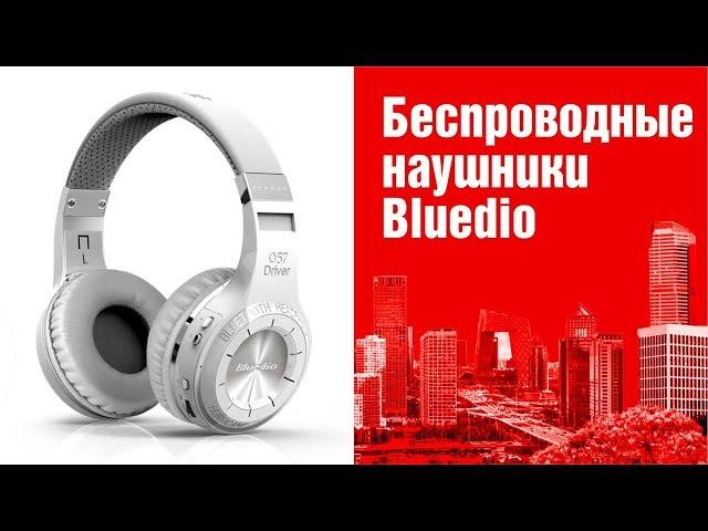 (7) Отличные Bluetooth Наушники Bluedio HT. Тест и Обзор Bluetooth Наушников - YouTube