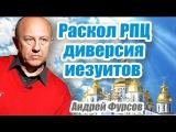 Раскол РПЦ диверсия иезуитов - Андрей Фурсов