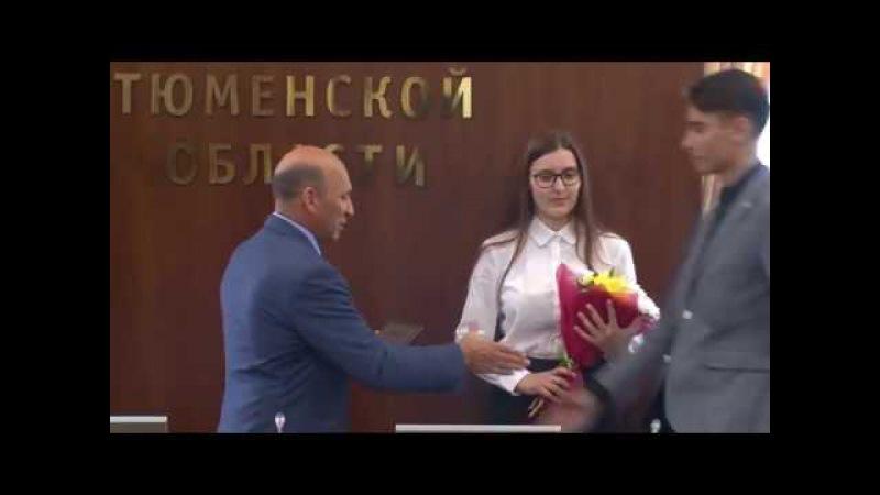 Аспиранты ТИУ стали «Гордостью Тюменской области»