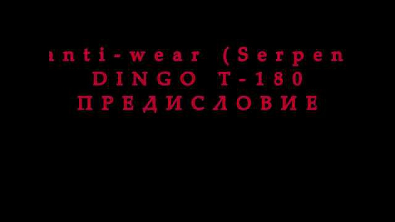 RVS anti wear Serpentine DINGO T 180 ПРЕДИСЛОВИЕ