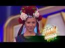 «Ты супер! Танцы» Анна Искандярова, 14 лет, г. Донецк, Украина
