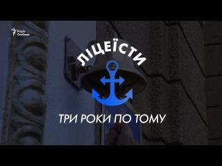Ліцеїсти із Криму. Три роки по тому <#РадіоСвобода>