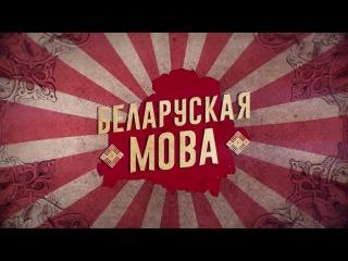 «Белсат» віншуе з Днем Мовы! Najciekawsze fakty o języku białoruskim / Fast facts about Belarusian