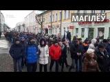 26 февраля Марши рассерженных беларусов пройдут в Бобруйске, Барановичах, Бресте и Витебске