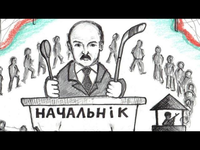 Лукашэнка атрымаў подпісы праціўнікаў падатку на дармаедства Налог на тунеядс