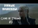 Игра Престолов - Умные приколы. Game of Thrones - Smart Jokes 3