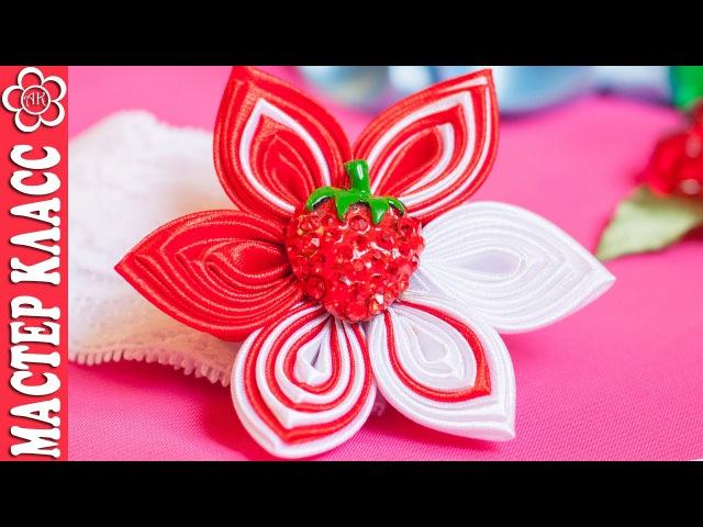 Цветок Канзаши МК / Многослойный Лепесток / DIY Tutorial Kanzashi