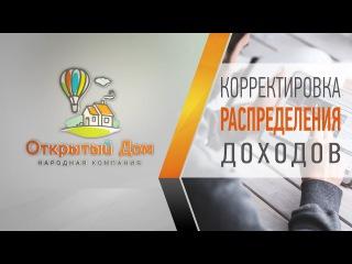 Корректировка распределения доходов по проектам ФОС и СНФ