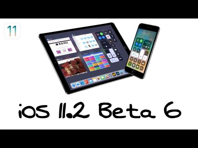 Новая бета? | iOS 11.2 Beta 6 | TheCroytgoL