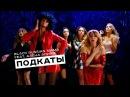 Black Russian Mama feat Алёна Апина — Подкаты (премьера клипа)