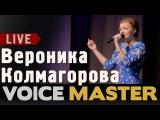 Вероника Колмагорова - Там нет меня (Севара Назархан)
