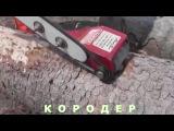 Современные насадки на бензопилу / Modern nozzles on chainsaw cjdhtvtyyst yfcflrb yf ,typjgbke / modern nozzles on chainsaw