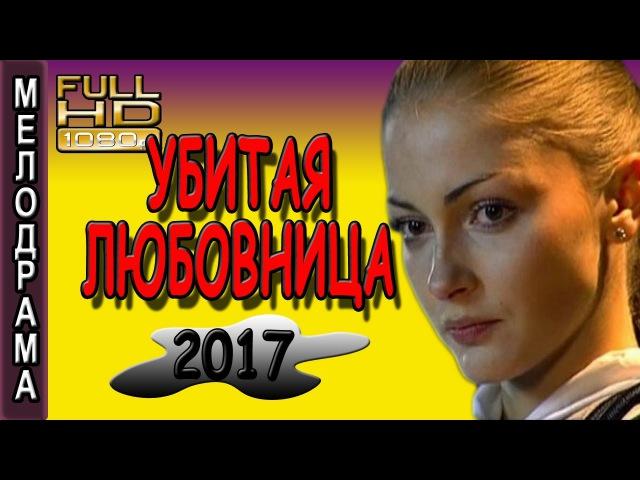 Сериал про любовь 2018 смотреть односерийную русскую