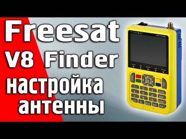 Работа Freesat V8 Finder V-71HD. Прибор для настройки спутниковых антенн. Ч.2 satfinder