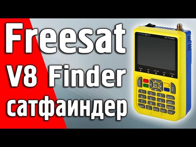 Обзор Freesat V8 Finder модель V-71HD. Прибор для настройки спутниковых антенн. Ч.1 satfinder