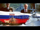 День ВМФ 2017 в Петербурге. Весь парад за 2 минуты