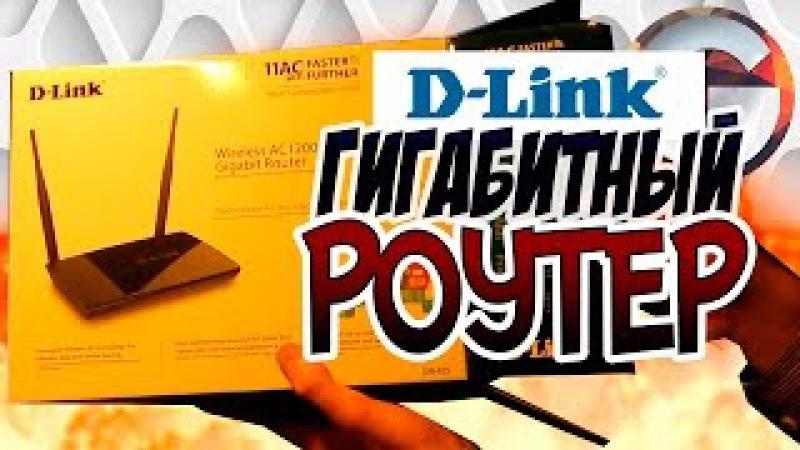 ЛУЧШИЙ РОУТЕР! D-link DIR-825/AC