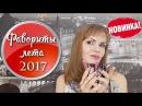 Косметические фавориты лето 2017 / Много помад / Nataly4you