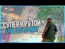 ЛУЧШИЙ ЯРКИЙ ENB ДЛЯ GTA SAMP МОЯ СБОРКА
