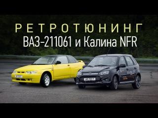 Купе ВАЗ-211061 и LADA Kalina NFR. Заводской тюнинг